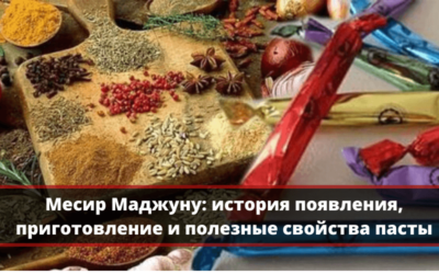 Месир Маджуну: история появления, приготовление и полезные свойства пасты