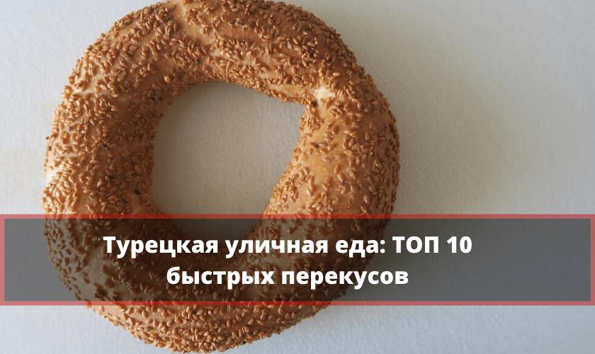 Турецкая уличная еда: ТОП-10 быстрых перекусов