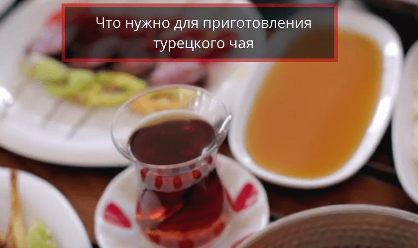 как заварить турецкий чай и что понадобится
