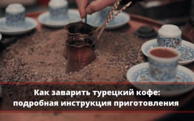 Как приготовить турецкий кофе: подробная инструкция и практические советы
