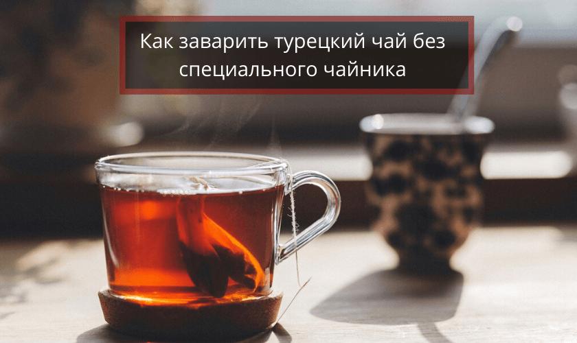 Как приготовить турецкий чай без специального чайтика