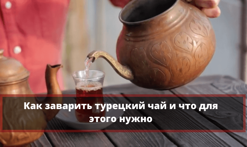 Как заваривать турецкий чай и что для этого нужно