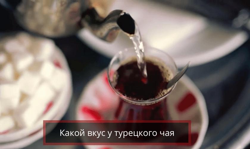 вкус у турецкого чая