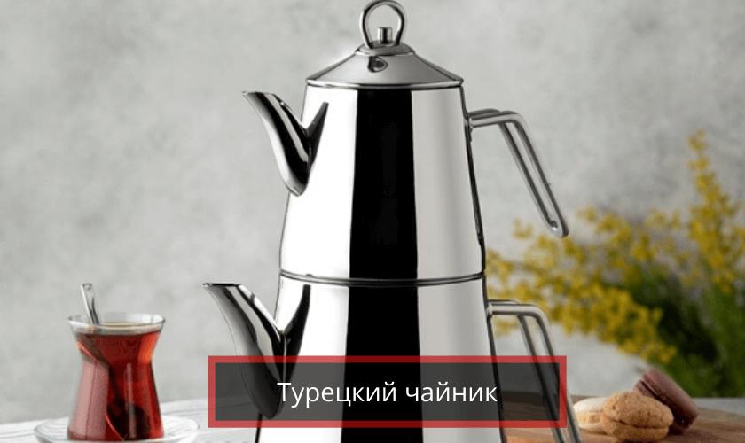 о турецком чайнике