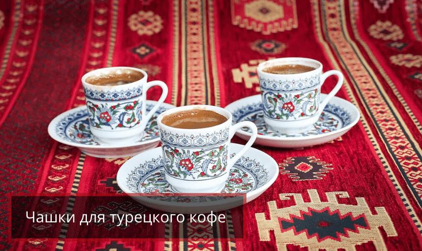 чашки для турецкого кофе