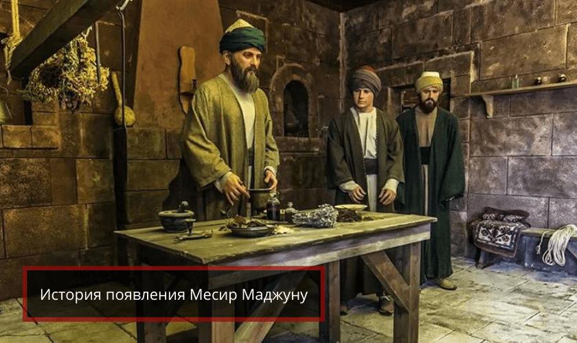 история месир маджуну
