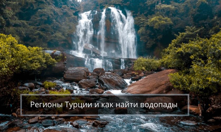 как найти водопады Турции