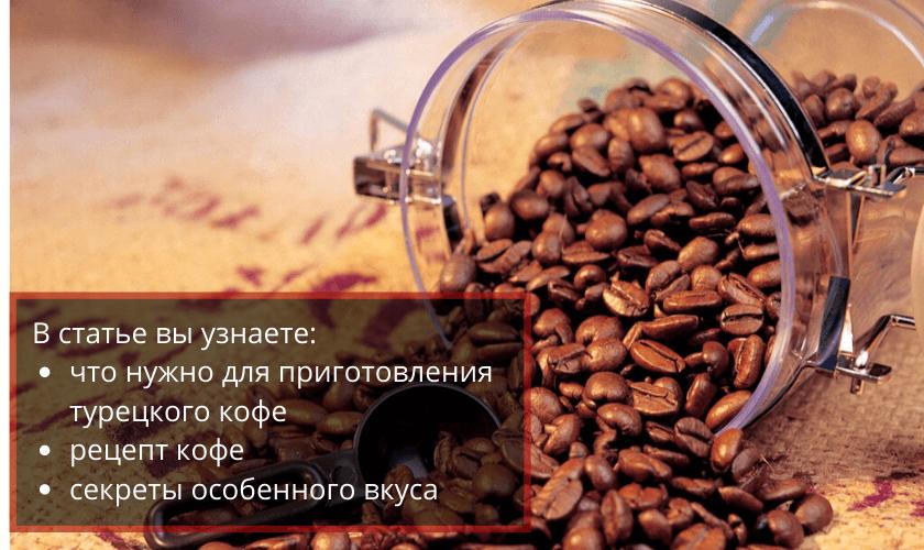 как приготовить турецкий кофе: инструкция
