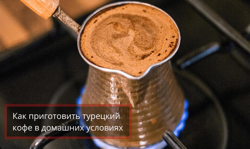 как приготовить турецкий кофе в дома