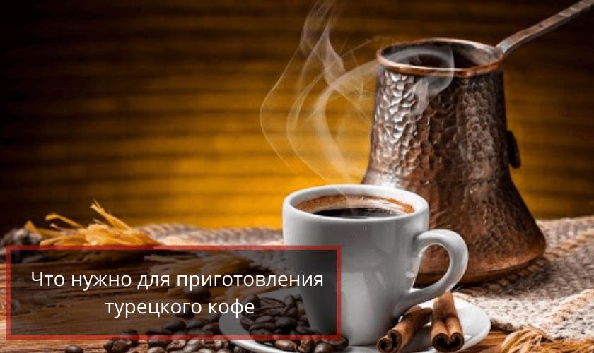 как приготовить турецкий кофе: что нужно
