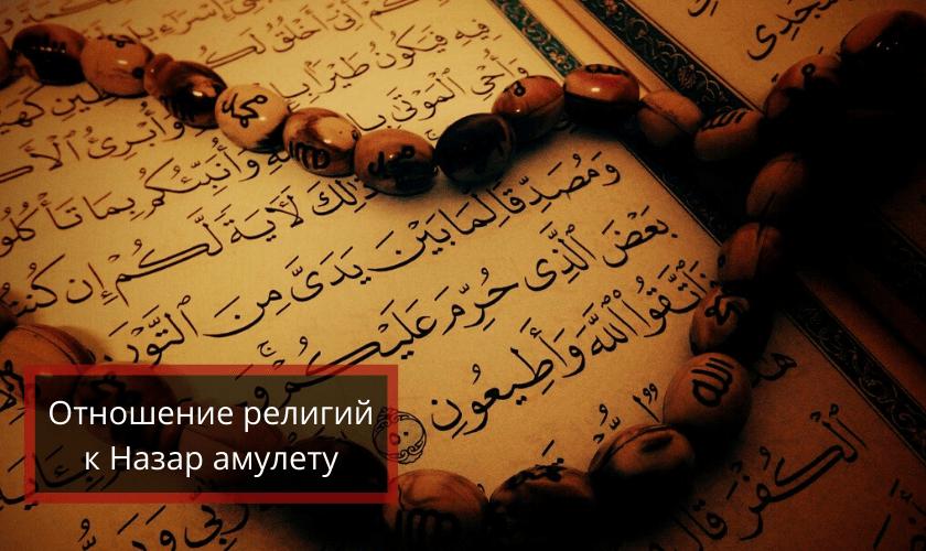 Ношение Назар амулета и религия