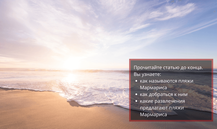 Пляжи Мармариса и их особенности