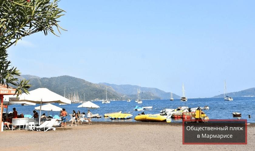 Пляжи Мармариса- общественный