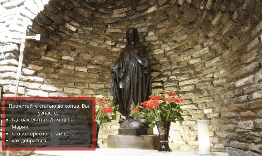 Дом Девы Марии: суть статьи