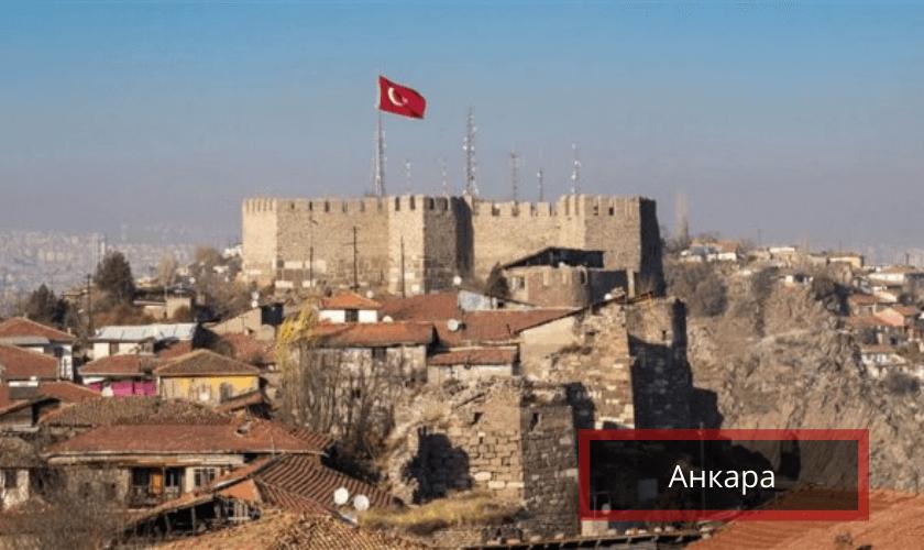 Термальные источники Турции: Анкара