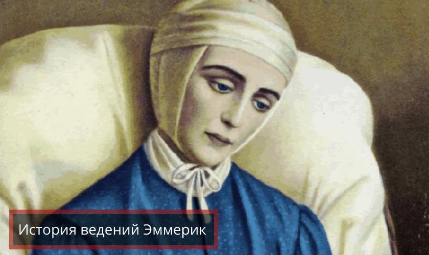 Ведения Анны Эммерик