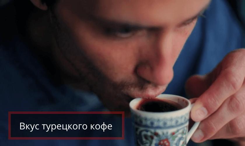 какой вкус у турецкого кофе