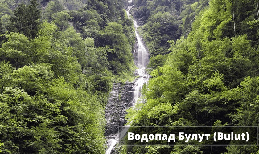 Водопад Булут в Турции