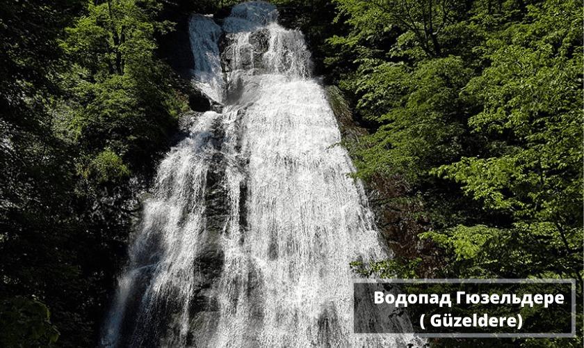 Гюзельдере водопад