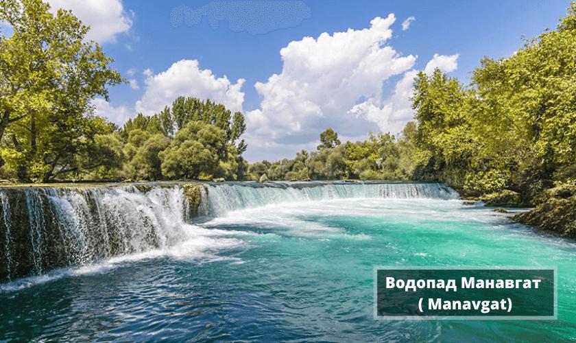 Манавгат- водопады Анталии