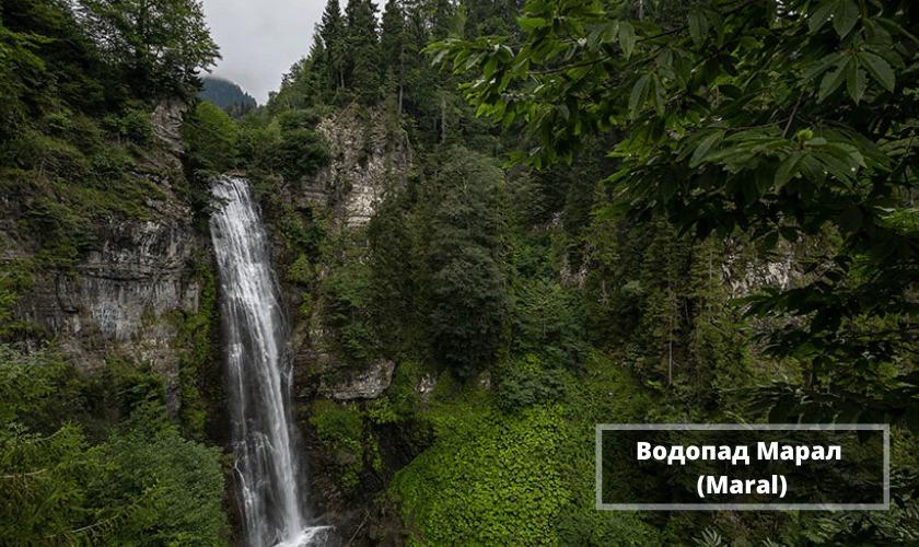 водопад Марал