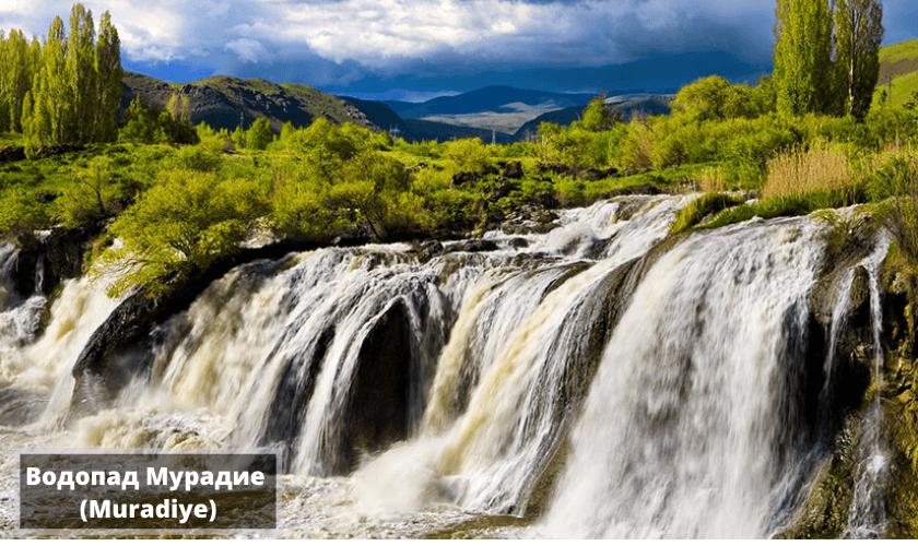 Мурадие -водопады Турции