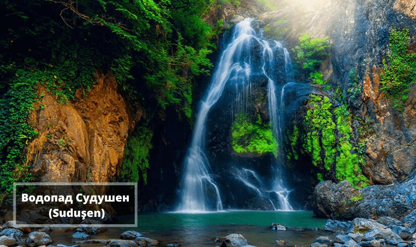 водопад Судушен
