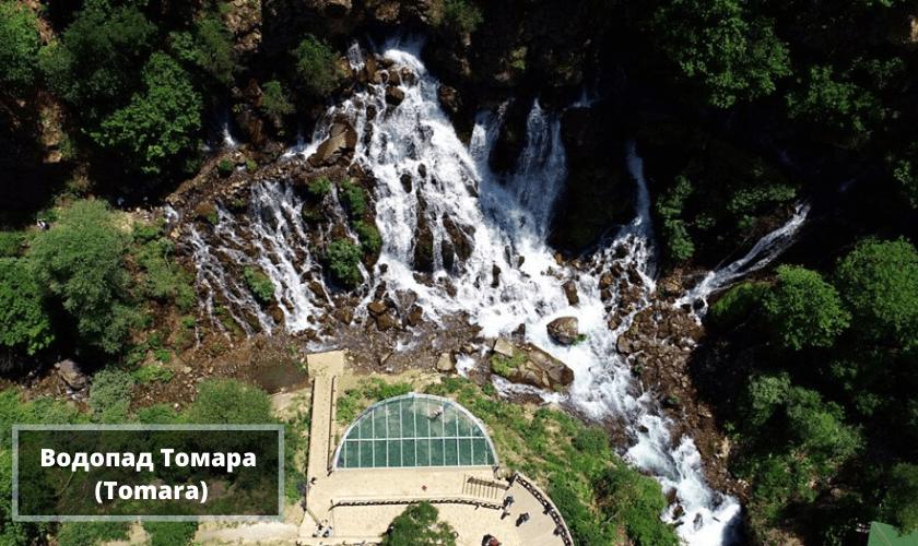 томара - водопады турции