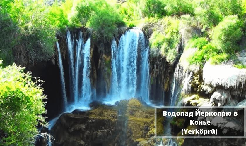 водопад в Конье