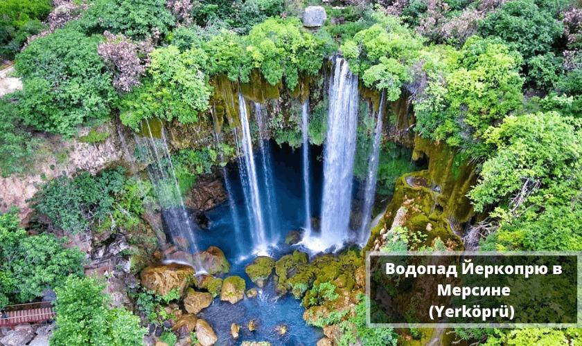 водопад в Мерсине