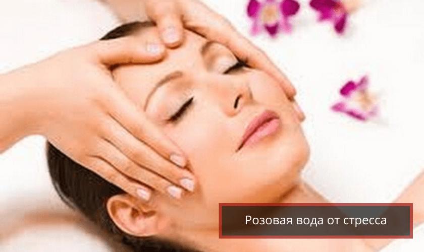 Турецкая розовая вода как антистресовое средство