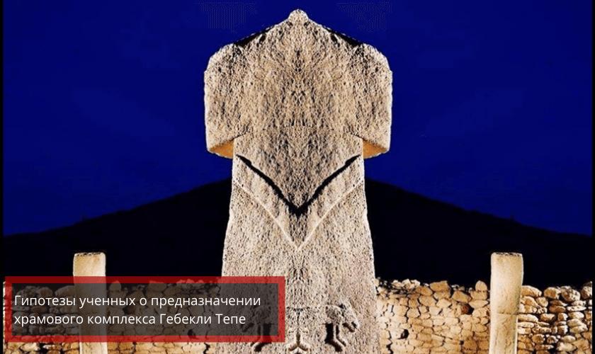 гебекли тепе гипотезы о храмовом комплексе