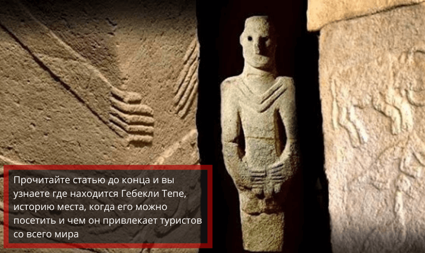 гебекли тепе храмовый комплекс