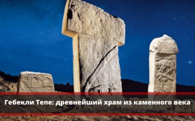 Гёбекли Тепе — древнейший храм из каменного века