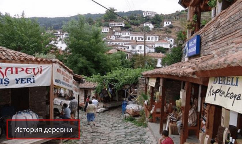 история деревни