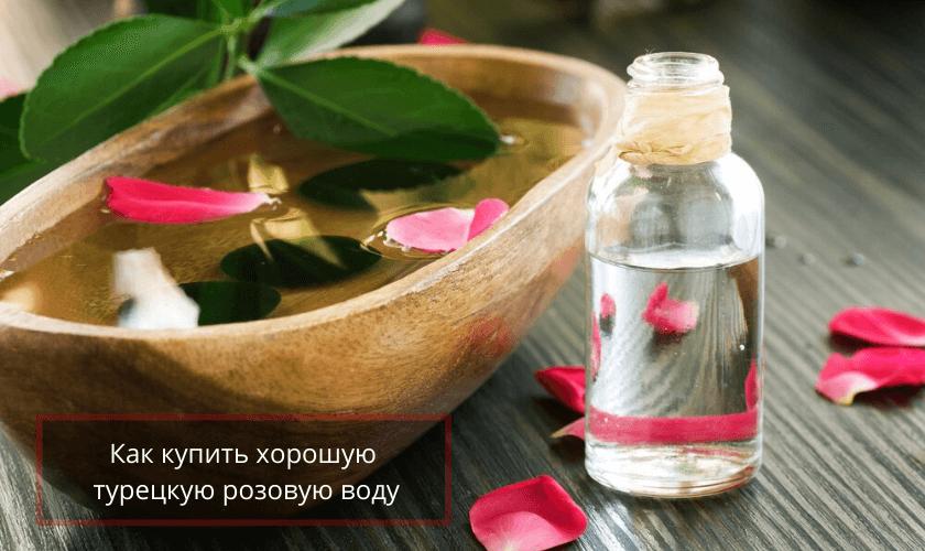 турецкая розовая вода и советы как купить