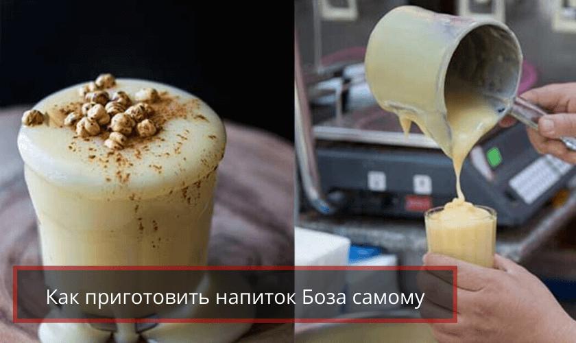 напиток боза рецепт приготовления