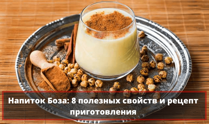 Напиток Боза: польза напитка и рецепт как приготовить самому