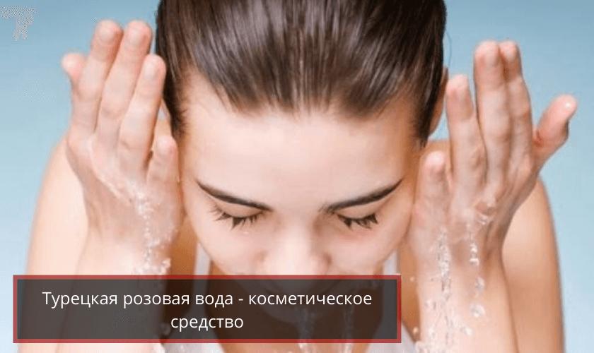 Турецкая розовая вода как косметическое средство