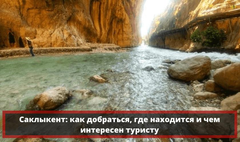 Саклыкент — самый большой каньон и национальный парк Турции