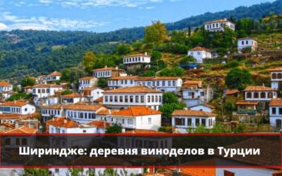 Шириндже — туристическая деревня виноделов в Турции