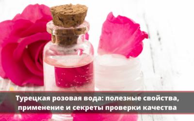 Турецкая розовая вода: 4 полезных свойства розовой воды и секреты ее покупки в Турции