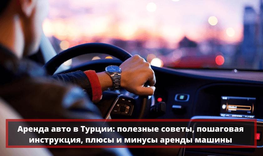 Аренда авто в Турции: полезные советы, пошаговая инструкция, плюсы и минусы аренды машины