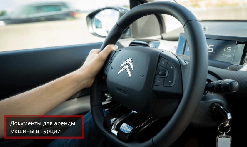 документы для аренды авто в Турции