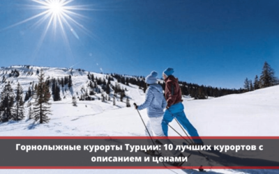 Горнолыжные курорты Турции: 10 лучших курортов и обзор их местонахождения и цен