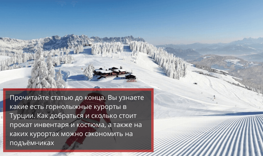 горнолыжные курорты Турции: ТОП-10