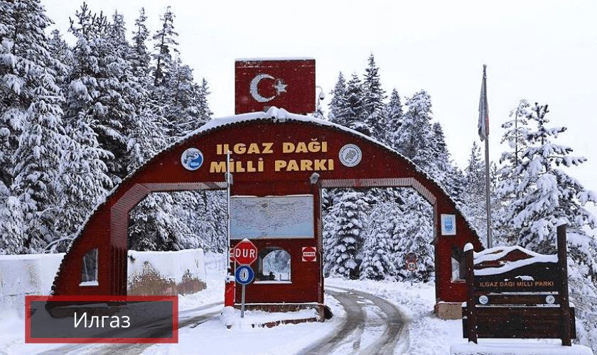 Горнолыжные курорты Турции: Илгаз