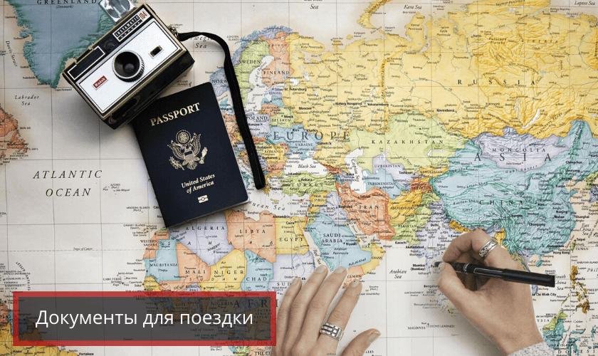 Что взять с собой в Турцию: документы