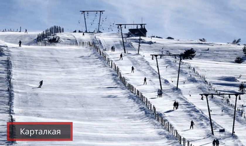 карталкая горнолыжный курорт