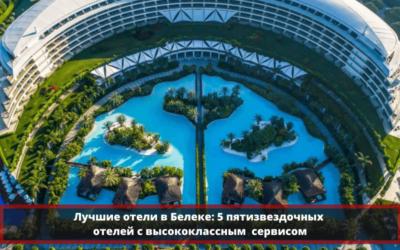 Лучшие отели в Белеке: ТОП-5 отелей с лучшим сервисом обслуживания